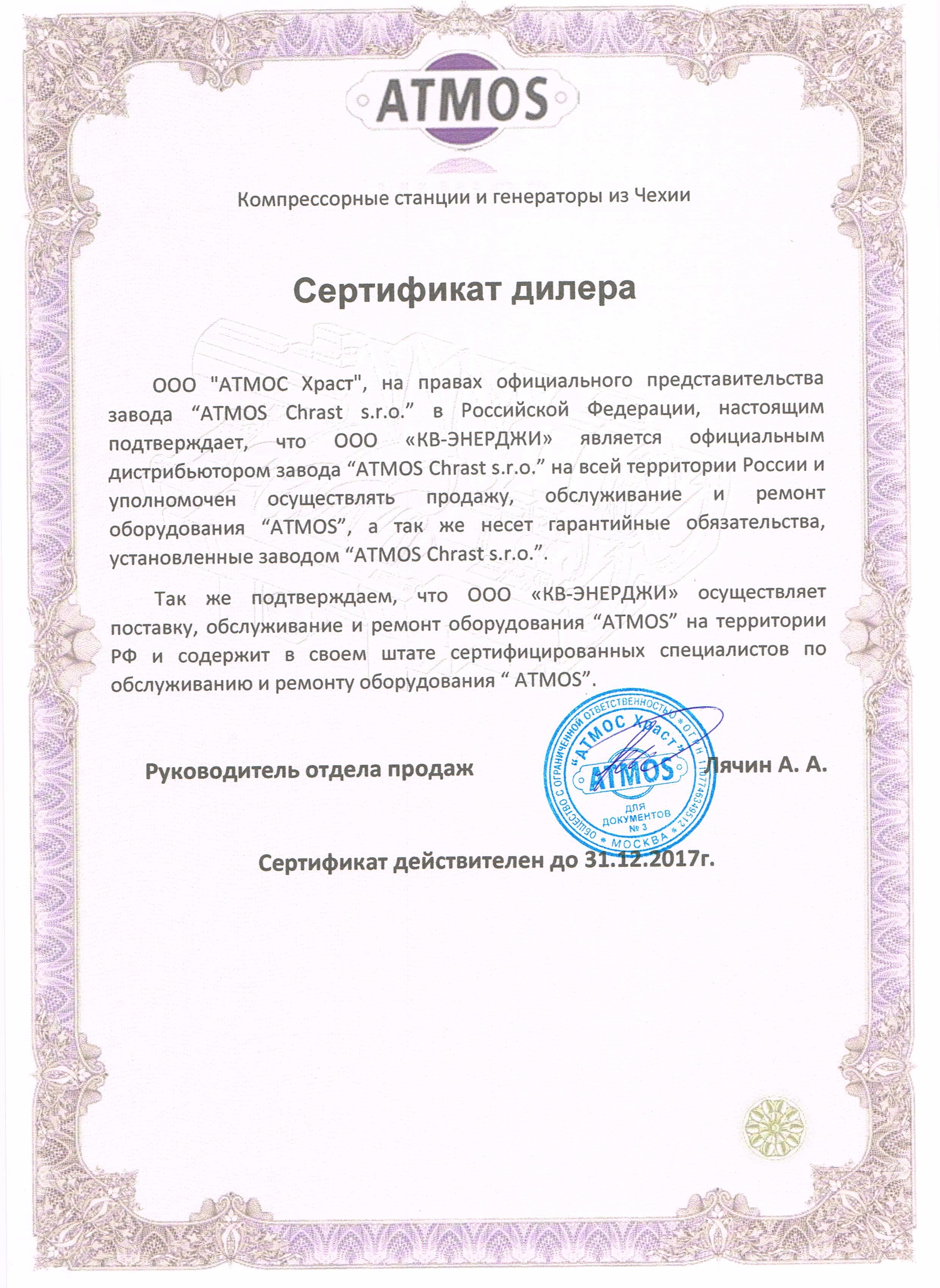 Atmos сертификат дилера
