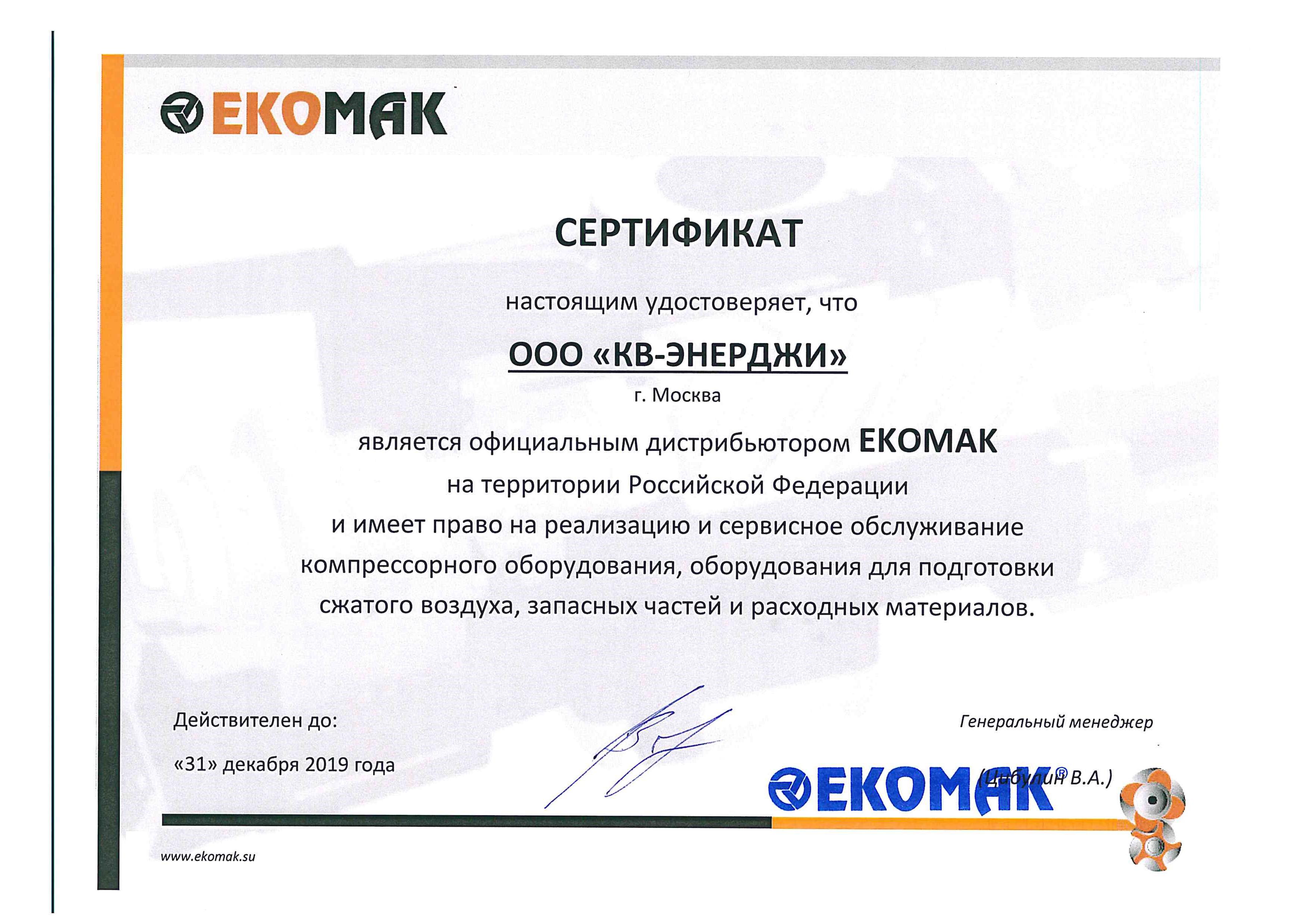 Официальный дилер ЭКОМАК в России