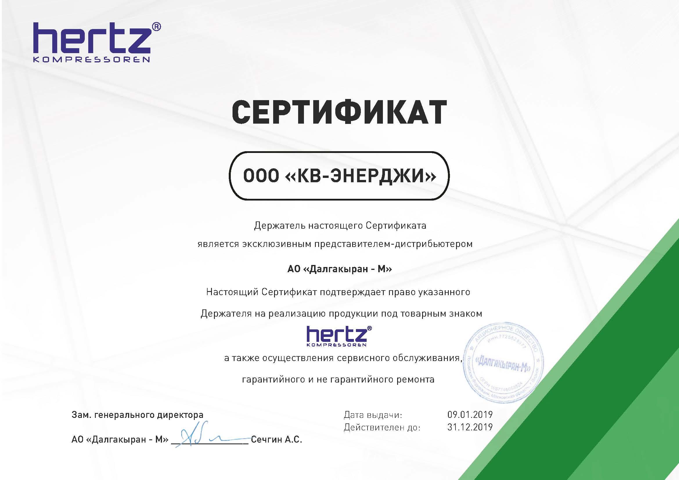 Сертификат официального дилера Hertz-Kompressoren